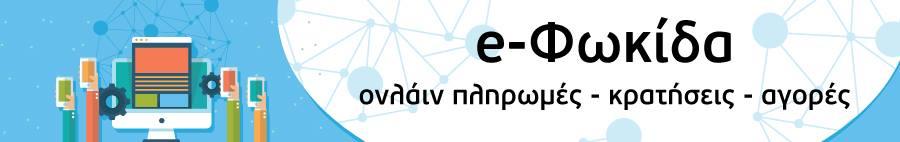 e-Φωκίδα