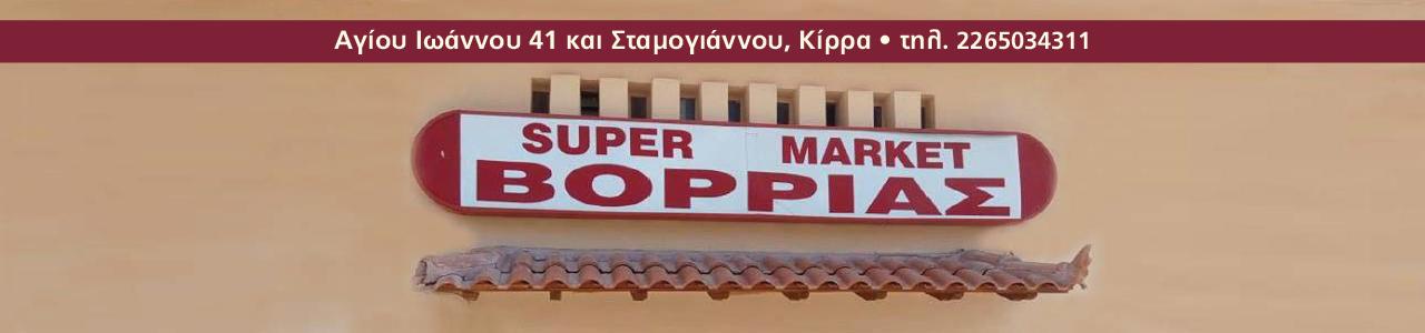 Σούπερ Μάρκετ Βορριάς (Κίρρα)