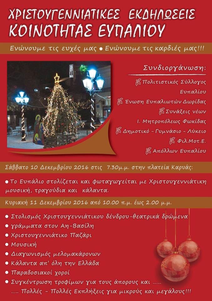 701a6aee280 Χριστουγεννιάτικες Εκδηλώσεις Κοινότητας Ευπαλίου, 10 – 11 ...