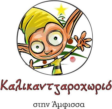 kalikantzarohorio3