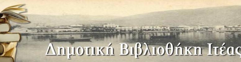 Αποτέλεσμα εικόνας για ΔΗΜΟΤΙΚΗΣ ΒΙΒΛΙΟΘΗΚΗΣ ΙΤΕΑΣ